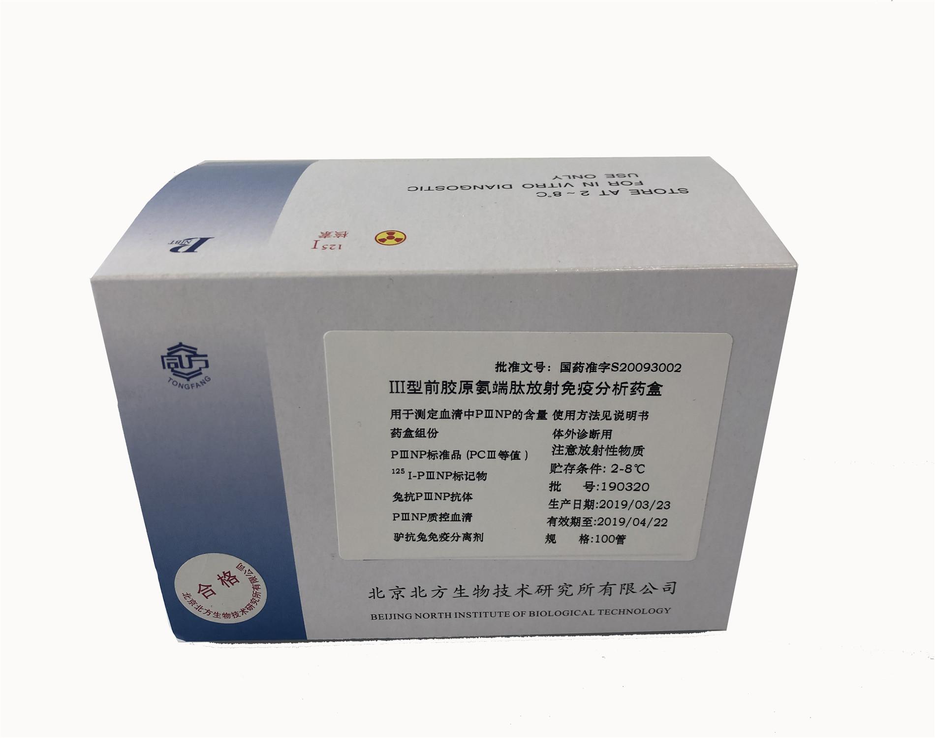 Ⅲ型前胶原氨端肽放射免疫分析药盒