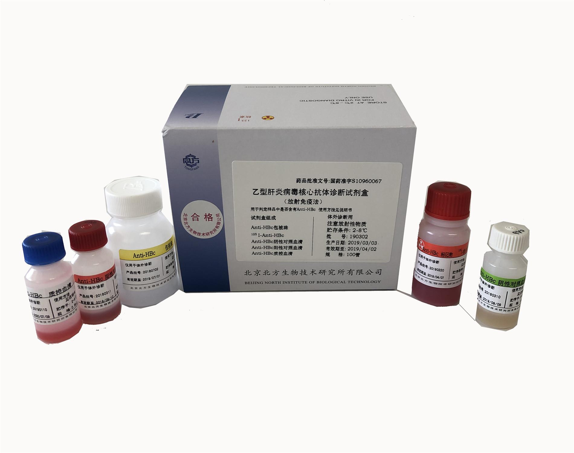乙型肝炎病毒核心抗体诊断试剂盒(放射免疫法)