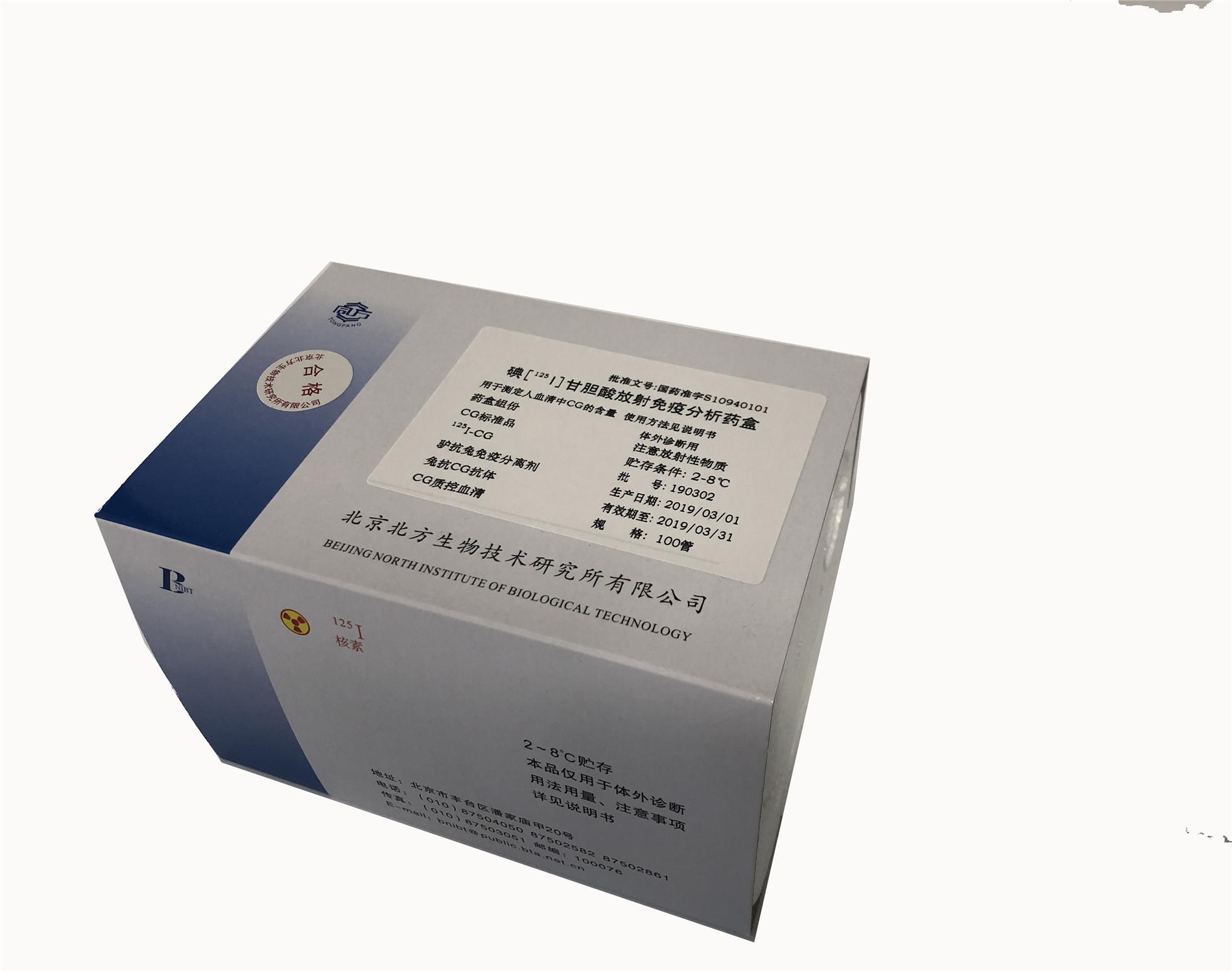 碘[125I]甘胆酸放射免疫分析药盒