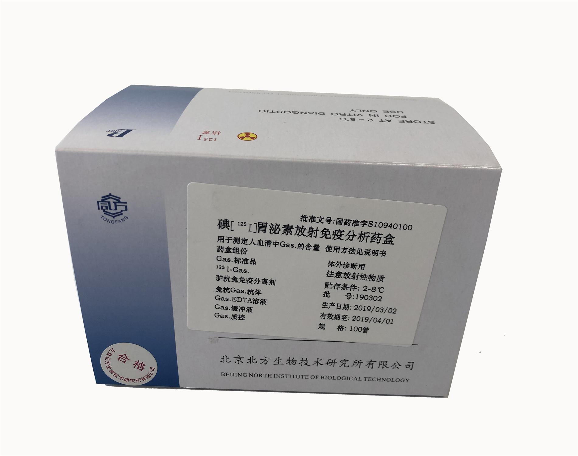 碘[125I]胃泌素放射免疫分析药盒