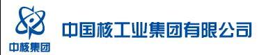 中國核工業集團有限公司