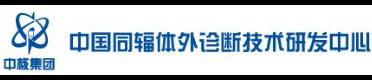 中國同輻體外診斷技術研發中心