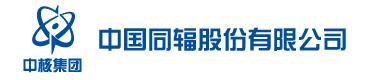 中國同輻股份有限公司