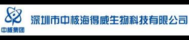 深圳市中核海得威生物科技有限公司