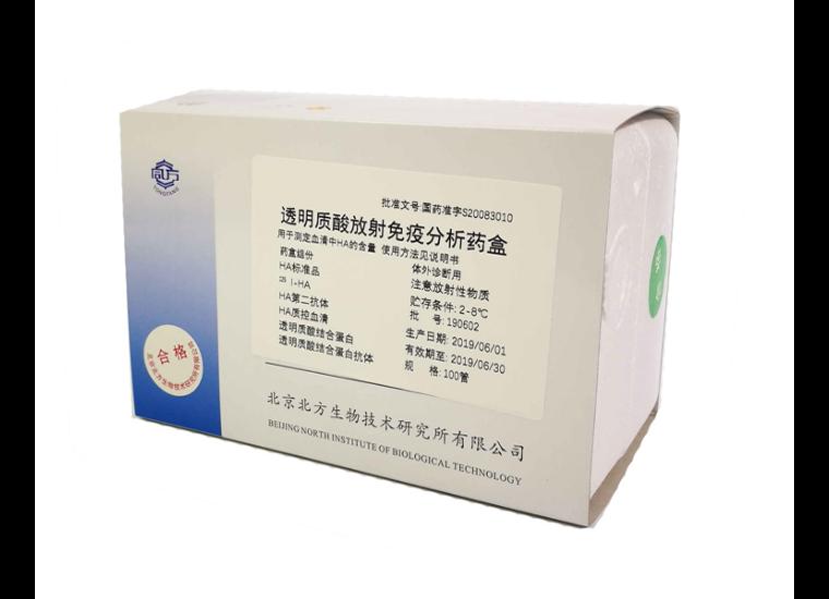 透明質酸放射免疫分析藥盒