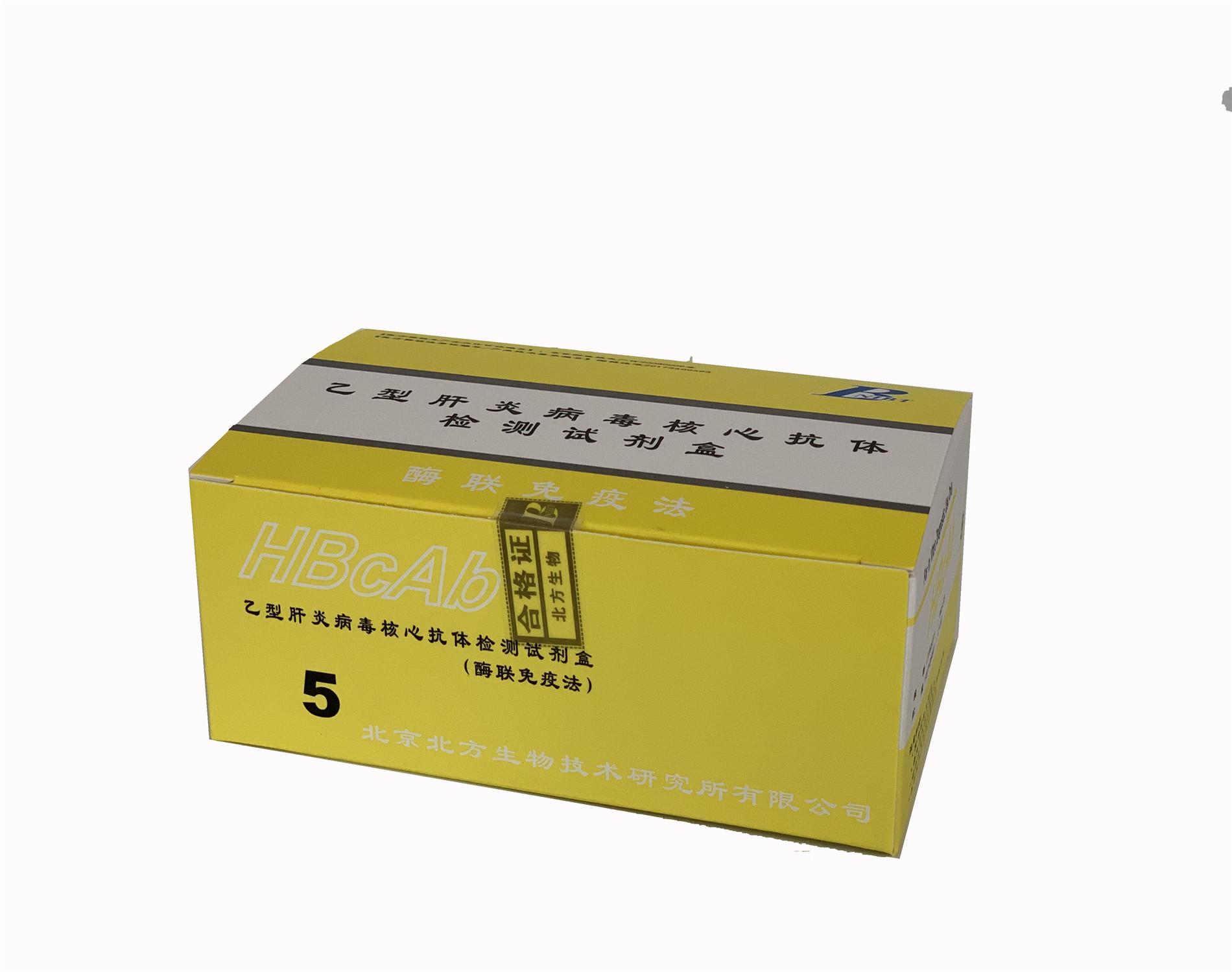 乙型肝炎病毒核心抗體檢測試劑盒(酶聯免疫法)
