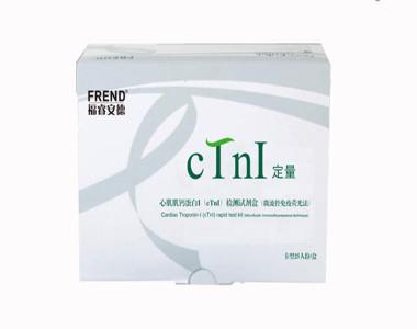 心肌肌钙蛋白I(cTnI)检测试剂盒(微流控免疫荧光法)